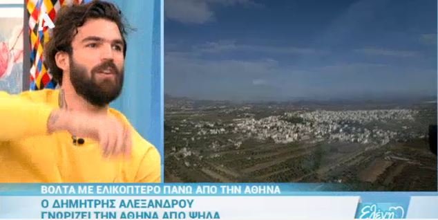 Dimitris Alexandrou flies above Athens with a helicopter
